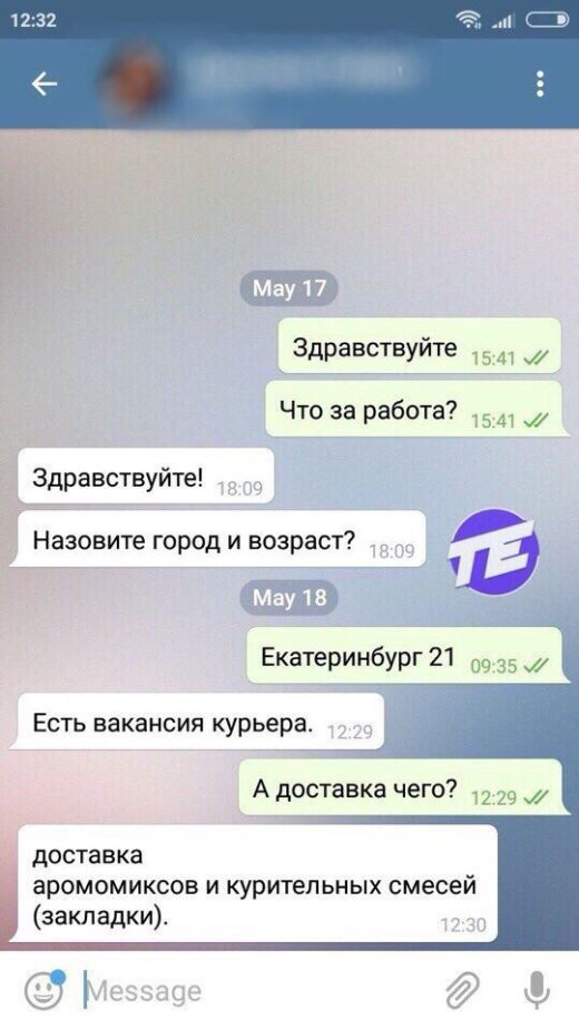 В центре Екатеринбурга весит объявление о поиске наркокурьера (2 фото)