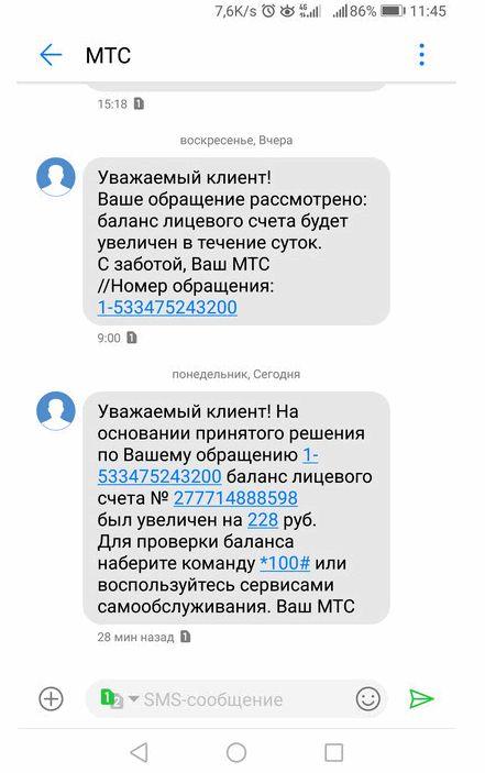 """Ворота с GSM-реле """"подписались"""" на платные услуги МТС (3 фото)"""
