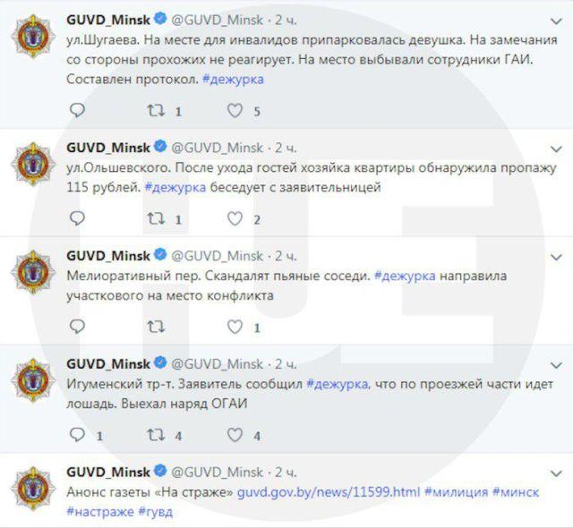 Трудовые будни минской милиции (3 скриншота)