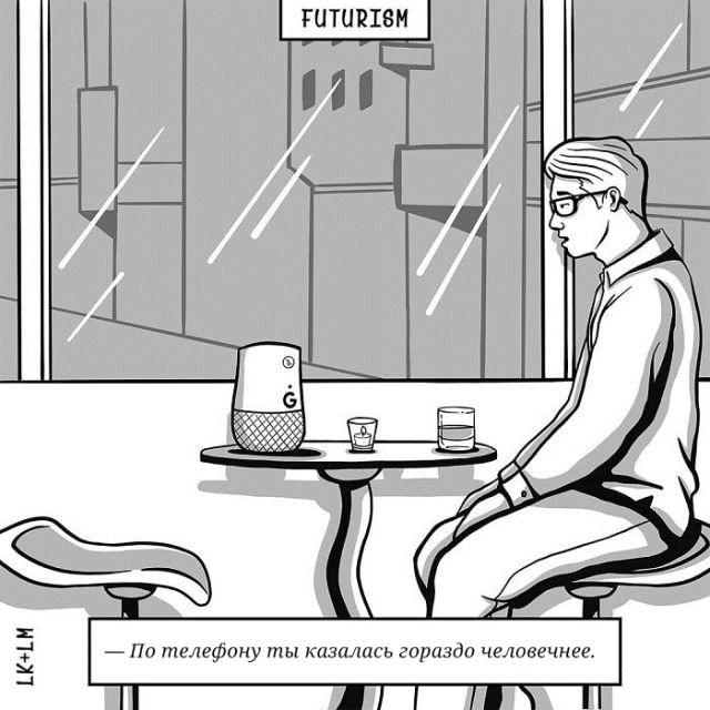 Карикатуры на жизнь в ближайшем будущем (24 картинки)
