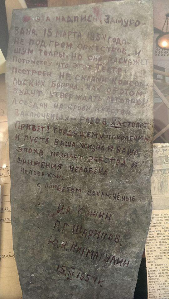 В Нижнем Тагиле в стене театра нашли послание от заключенных, датированное 1954 годом (2 фото)