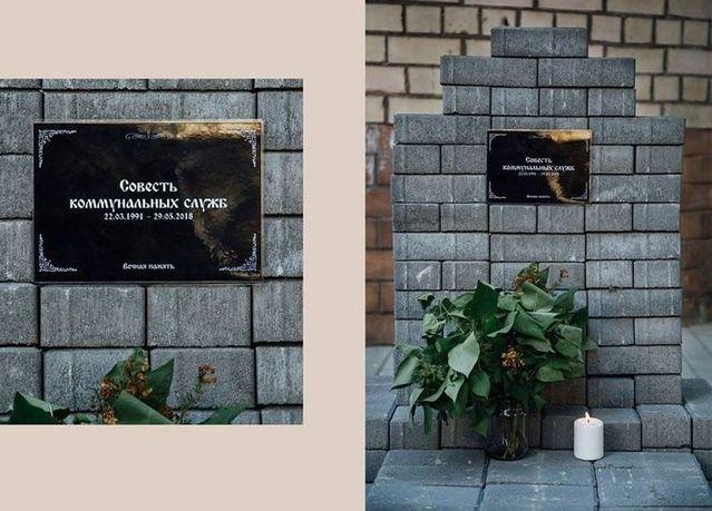 Жители Минска установили памятник Совести коммунальных служб (2 фото)