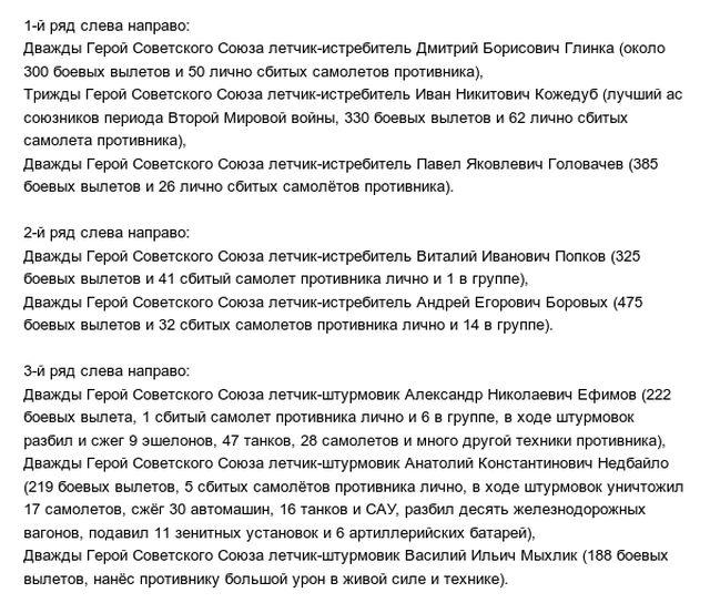 Лучшие советские асы (2 фото)