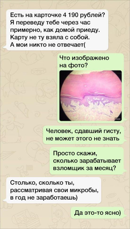 Юмор в медицине (18 фото)