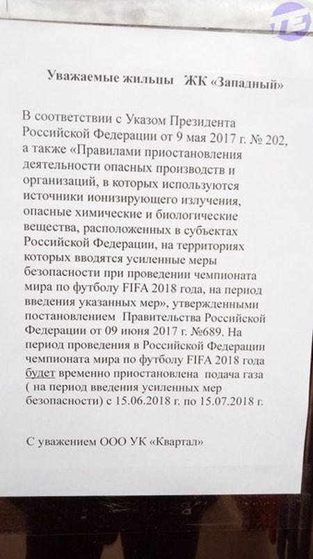 Жильцы 12 домов Екатеринбурга останутся без газа из-за ЧМ-2018 (2 фото)