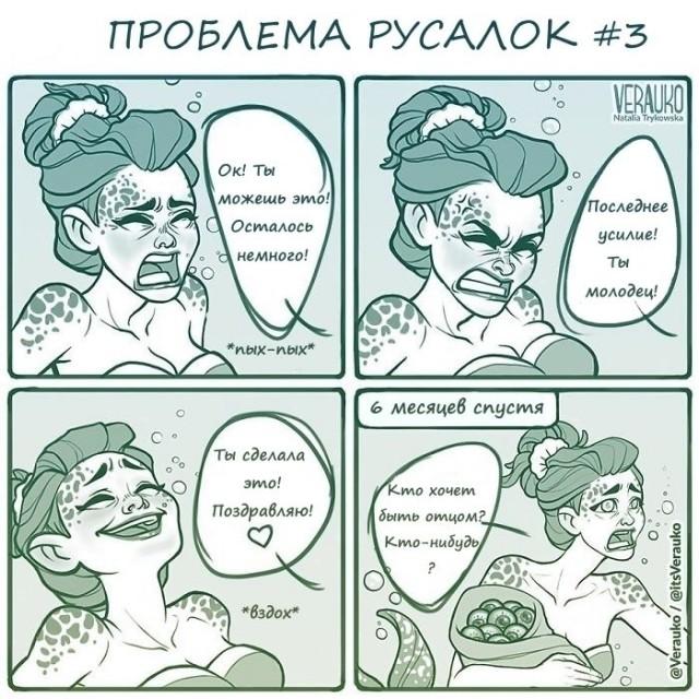 Проблемы русалок (5 картинок)