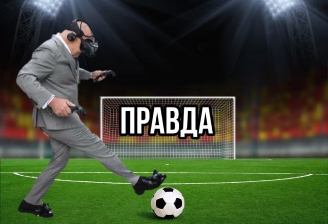 Дмитрий Киселёв воспользовался виртуальной реальностью и стал героем фотожаб (11 фото)