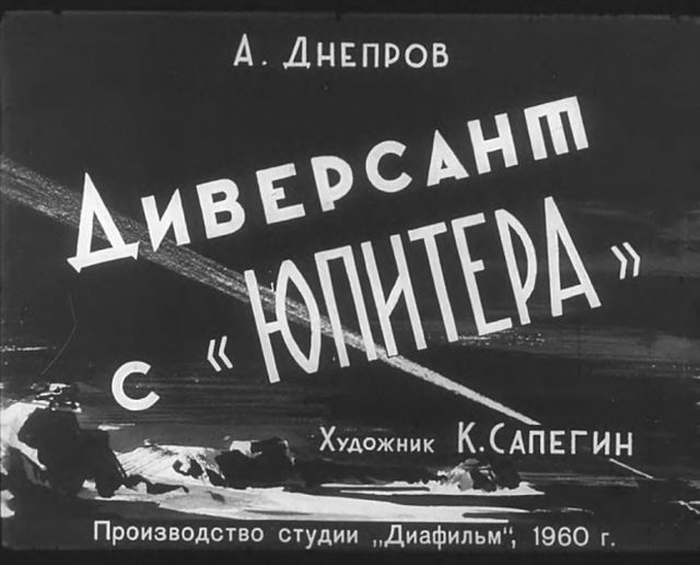 """""""Диверсант с Юпитера"""": советский диафильм 1960 года (52 фото)"""