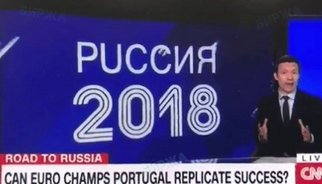 Шутки на тему ЧМ-2018 в России (33 фото)