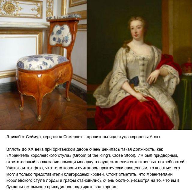 Почему при английском королевском дворе все хотели получить должность хранителя королевского стула (4 фото)