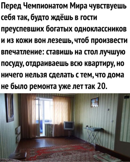 Актуальные шутки к ЧМ-2018 (23 фото)