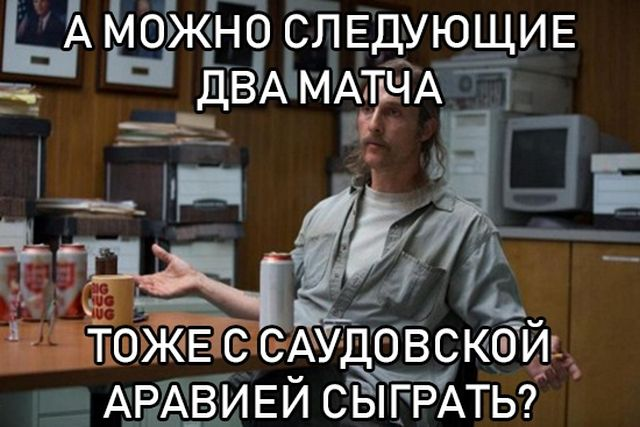 Реакция сети на матч Россия - Саудовская Аравия (5:0) (22 фото)