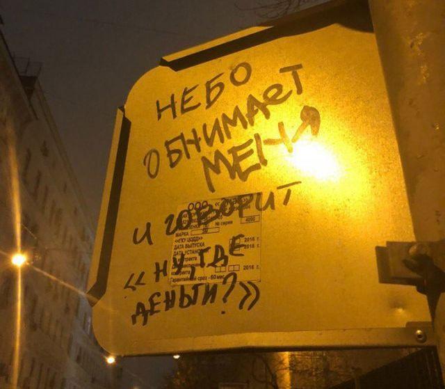 Философские высказывания с улиц наших городов (38 фото)