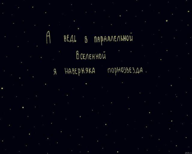 Где-то в параллельной вселенной (24 картинки)