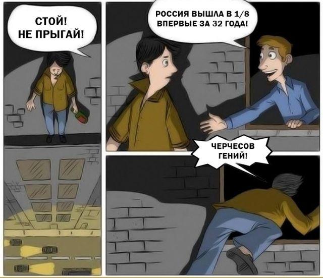 Реакция пользователей сети на матч Россия - Египет (3:1) (17 фото)