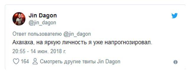 За день до старта ЧМ-2018 россиянин дал два точных прогноза на матчи сборной России (13 скриншотов)