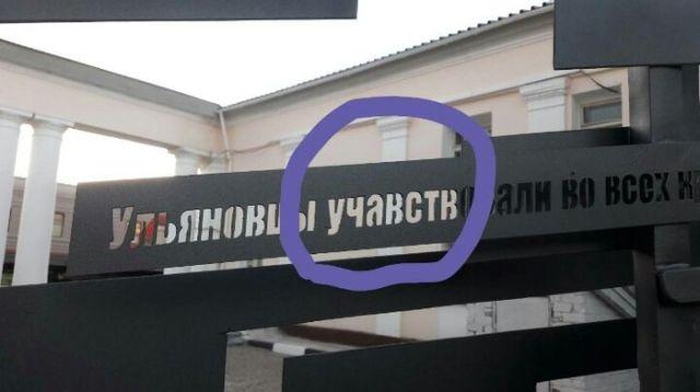 В Ульяновске открыли памятник ВОВ с орфографической ошибкой (2 фото)