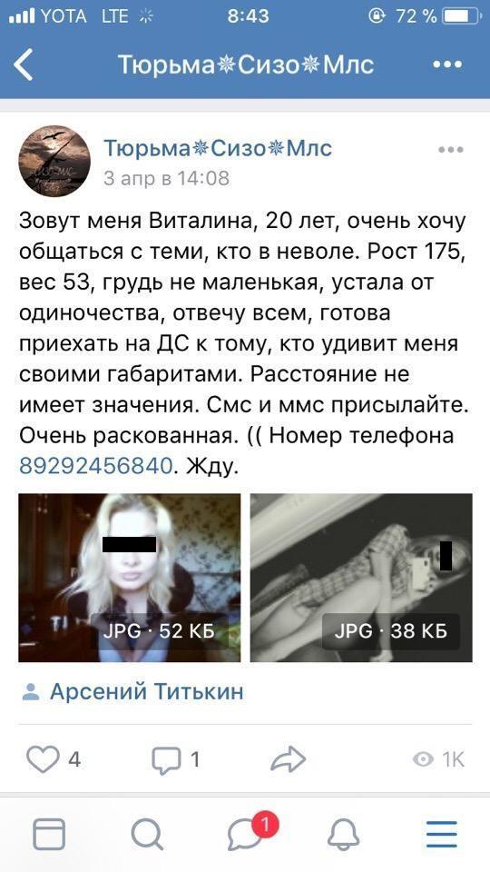 Как мошенницы обманывают заключенных (4 скриншота)