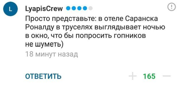 Криштиану Роналду жестами объяснил болельщикам в Саранске, что они мешают ему спать (2 фото)
