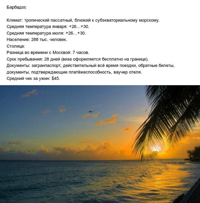 Страны, для путешествия в которые россиянам не нужно заранее готовить визу (20 фото)