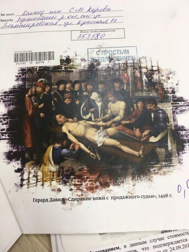 Сочинский суд получил письмо в необычном конверте (фото)