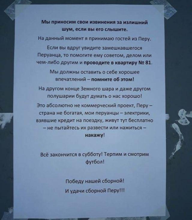 Житель Екатеринбурга попросил соседей не обижать его гостей-иностранцев (2 фото)