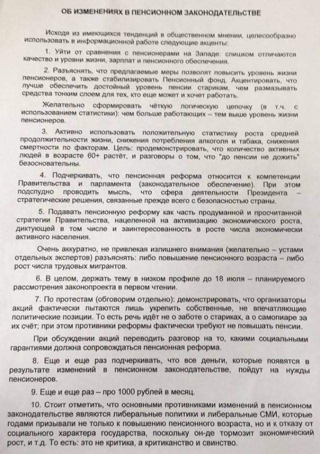 """Методичка для СМИ """"об изменениях в пенсионном законодательстве"""" (фото)"""