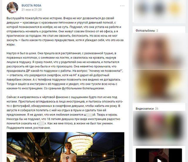 Любвеобильные россиянки и их защитницы в сети (15 фото)