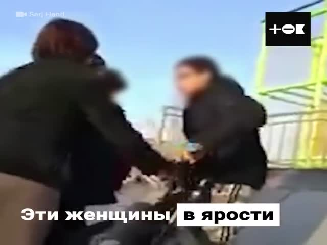Мамаши против велосипедистов и скейтеров