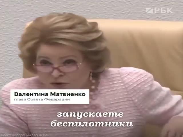 Валентина Матвиенко о зарплате почтальонов и беспилотниках