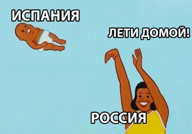 Сборная России проходит в четвертьфинал. Испания едет домой