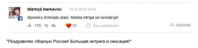 Мнение иностранцев о победе сборной России над Испанией (13 фото)