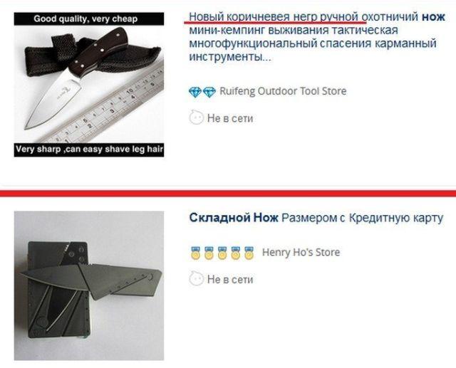 Глупые названия и описания товаров на AliExpress (13 скриншотов)