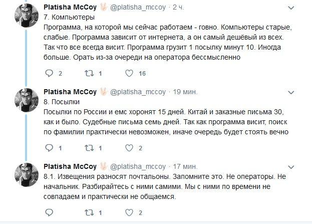 """Особенности работы на """"Почте России"""" (5 скриншотов)"""