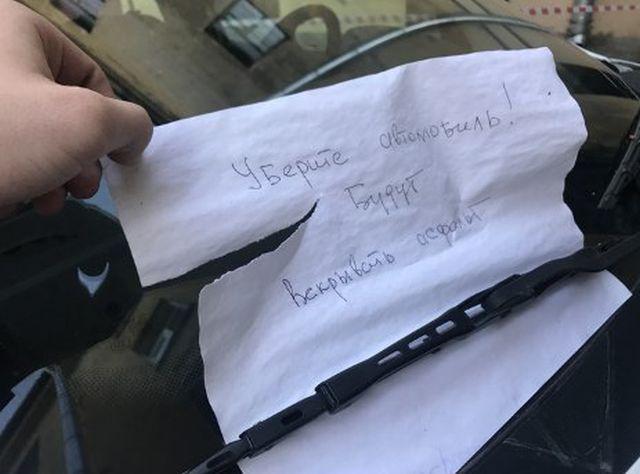Водитель проигнорировал просьбу убрать автомобиль (2 фото)