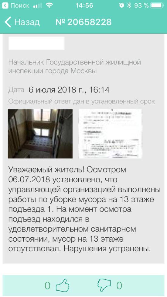 """Портал """"Наш Город Москва"""" и отчет о работе мосжилинспекции (8 фото)"""