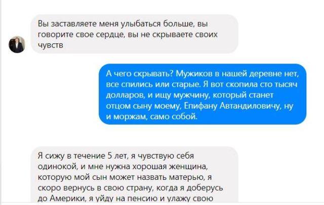 Американец хотел соблазнить русскую девушку, используя онлайн-переводчик (9 фото)