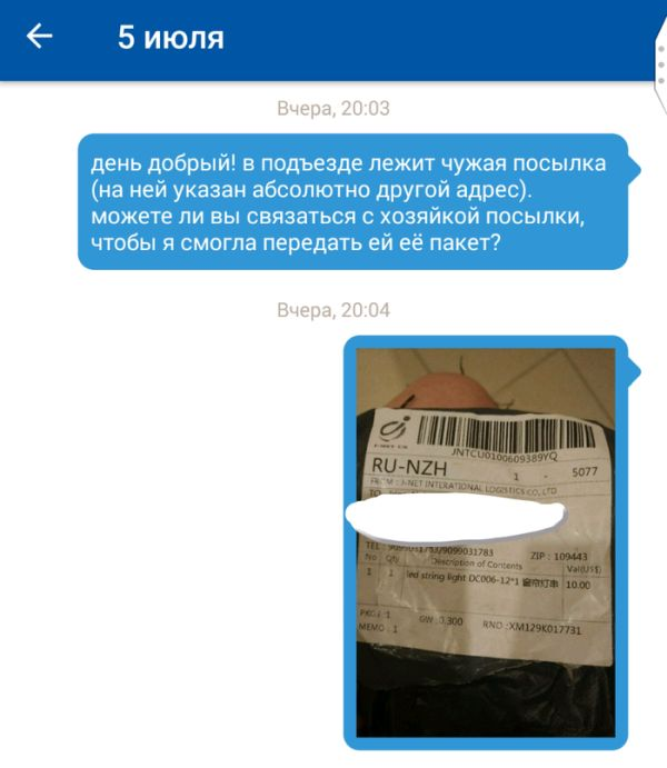 Рождение почтальона или вербовка от Почты России (3 фото)