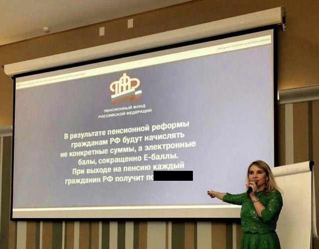 Каждый гражданин РФ получит по Е-баллу?! (фото)