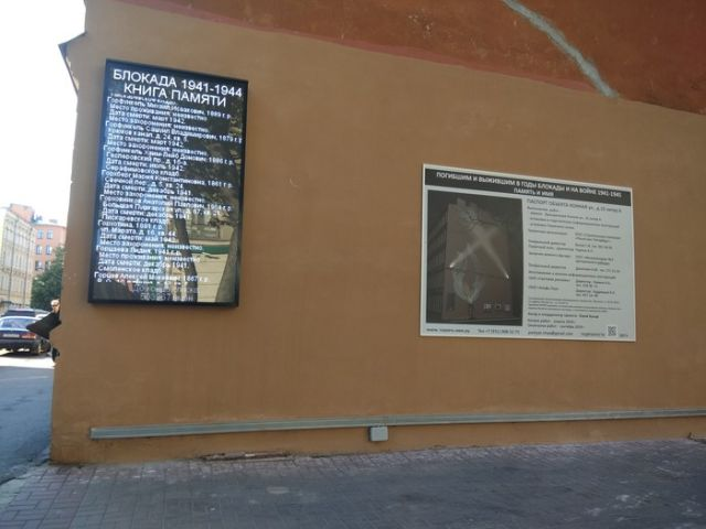 Память о жертвах блокады (2 фото)
