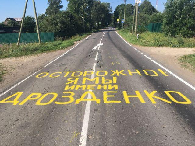 """Когда """"убрать"""" губернатора гораздо проще, чем отремонтировать дороги (2 фото)"""