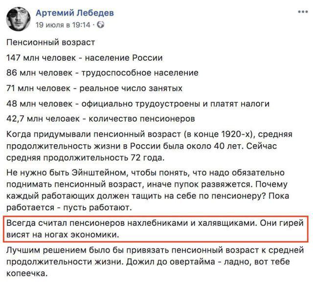 Артемий Лебедев об изменениях в пенсионном законодательстве (скриншот)