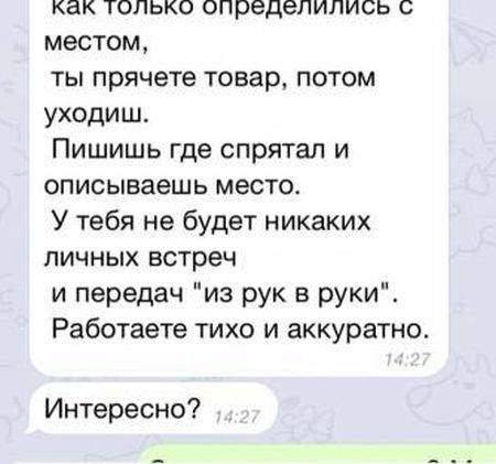 Злоумышленники нанимают подростков для доставки наркотиков в Перми (3 скриншота)