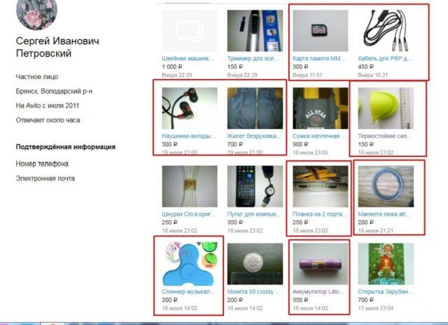 """Сотрудник """"Почты России"""" ворует посылки, а затем продает вещи в интернете (10 фото)"""