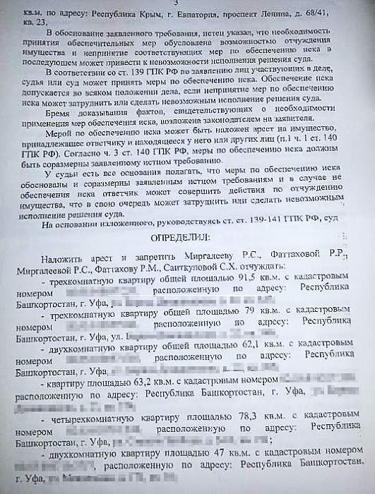 Суд арестовал имущество полицейского-олигарха: 10 квартир и 5 домов (5 фото)