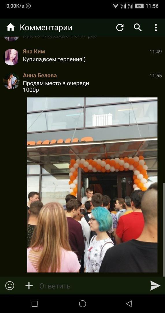 В Волгограде выстроилась огромная очередь за пиццей по акции (5 фото)