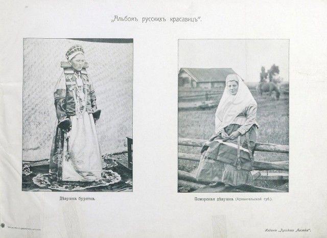 Альбом русских красавиц 1904 года (34 фото)