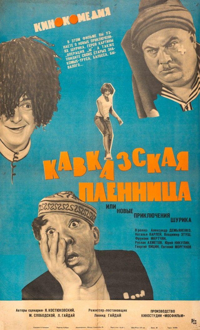 Киноплакаты самых популярных и посещаемых советских фильмов (20 фото)
