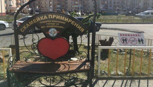 """""""Скамейка примирения"""" от Водоканала (2 фото)"""
