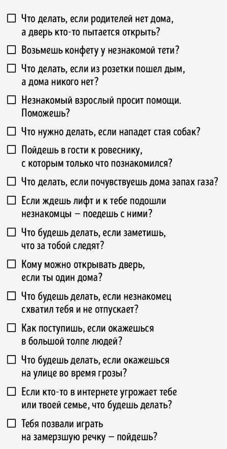 Советы для тех, у кого есть дети (6 скриншотов)